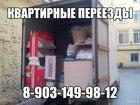 Фото в   8. 903. 149. 62. 74 Грузоперевозки квартирные, в Серпухове 0