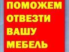 Уникальное фото Транспортные грузоперевозки Перевозка старой ненужной мебели 8-916-661-74-26 39791740 в Серпухове