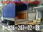 Скачать фотографию Транспортные грузоперевозки Грузоперевозки - Газель: Переезд квартирный,дачный,офисный Подъём на этажи Бесплатно 39938548 в Серпухове