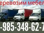 Скачать бесплатно фотографию Транспортные грузоперевозки Грузоперевозки: Единая служба доставки с бесплатными услугами грузчиков и без поэтажных оплат 41914849 в Серпухове