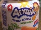 Пюре Агуша морковь