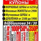 Шубы в Серпухове – дешево, ликвидация +скидки