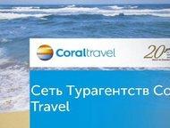 Туристическое агентство Coraltravel Туристическое агентство Coraltravel  Ваш отд