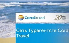 Туристическое агентство Coraltravel
