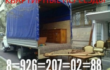 Грузоперевозки - Газель: переезд квартирный, дачный, офисный