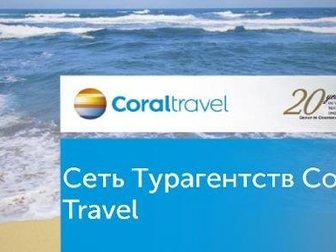 Просмотреть фотографию  Туристическое агентство Coraltravel 33979124 в Серпухове