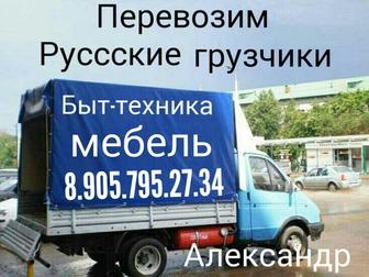 Скачать бесплатно изображение  Перевозим мебель быт-технику пианино, Газель грузчики 52297980 в Серпухове