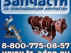 Смотреть фото  Запчасти на пресс Киргизстан купить 35000399 в Севастополь