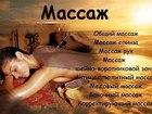 Уникальное фото  массажист реабилитолог 37669626 в Севастополь