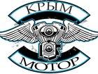 Фото в Авто Мото Мастерская КрымМотор    Ремонт мотоциклов, в Севастополь 500