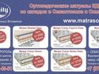 Скачать бесплатно foto  Ортопедические матрасы КДМ ФЕМЕЛИ 39210811 в Севастополь