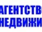 Уникальное фото Агентства недвижимости Продажа Недвижимости в Севастополе 40004087 в Севастополь