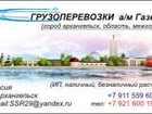 Скачать фотографию Транспорт, грузоперевозки Грузоперевозки Архангельск, область 38656250 в Северодвинске