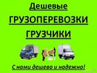 Уникальное изображение Грузчики Грузчики + переезды 39060513 в Северодвинске