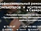 Уникальное фото  Профессиональный ремонт компьютеров, ноутбуков, моноблоков в Северске 37959466 в Северске