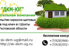 Фото в   Постройте дом площадью 100 М2 по цене дешевле в Шахты 15000