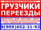 Увидеть изображение  Услуги грузчиков, Переезд, Демонтаж, Снос домов 40565925 в Шатуре