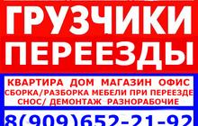 Услуги грузчиков, переезд, демонтаж, снос домов