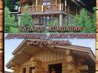 Фотография в Услуги компаний и частных лиц Разные услуги Деревянное домостроение в Крыму   Компания в Симферополь 8100