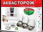 Новое изображение Сантехника (оборудование) Система защиты от бытовых потопов Аквасторож 33052886 в Симферополь