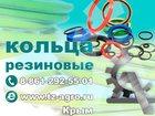 Увидеть foto  Кольцо резиновое уплотнительное круглого сечения 34835003 в Симферополь