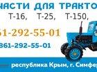 Фото в   Магазин Тракторные запчасти в г. Симферополь в Симферополь 750