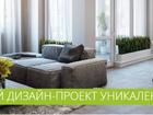 Смотреть фотографию  Дизайн интерьера и его полная комплектация 68371608 в Симферополь