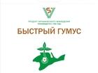 Новое изображение  Биогумус от производителя с бесплатной доставкой 73395064 в Симферополь