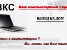 Смотреть фото Ремонт компьютеров, ноутбуков, планшетов Скорая компьютерная помощь, Выезд на дом 35329667 в Славгороде