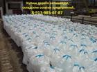 Увидеть фото Разное Покупаем Электролит калиево-литиевый 35428610 в Славгороде