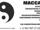 Изображение в Красота и здоровье Медицинские услуги Все виды массажа. Славянск-на-Кубани и район. в Славянске-на-Кубани 0