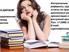 Уникальное изображение Курсовые, дипломные работы Курсовые, отчеты по практике, презентации и дипломные работы 67370072 в Славянске-на-Кубани