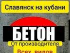 Бетон в Славянск на кубани