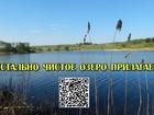 Увидеть фотографию Земельные участки Земельный участок под ИЖС, озеро и лес, рассрочка 30617151 в Смоленске