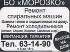 Просмотреть изображение  Ремонт бытовой техники в Смоленске, 32307626 в Смоленске