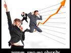 Скачать изображение Поиск партнеров по бизнесу Требуется энергичный помощник для развития бизнеса 32338390 в Смоленске