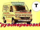 Изображение в Авто Транспорт, грузоперевозки В Смоленске и области переезды грузчики Доставка в Смоленске 0