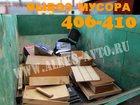 Свежее foto  Вывоз техники, сантехники, старой мебели и хлама, Грузчики недорого 32460181 в Смоленске