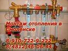 Фото в Сантехника (оборудование) Сантехника (услуги) Сантехник на дом в Смоленске. Мы предлагаем в Смоленске 0