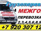 Изображение в   Автоуслуги по городу, межгород + грузчики. в Смоленске 0