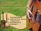 Уникальное изображение Репетиторы Специальное летнее предложение по обучению игре на гитаре ! 32820445 в Смоленске
