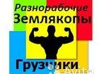 Просмотреть изображение  подсобные рабочие 33808595 в Смоленске