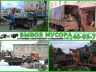 Фотография в Авто Транспорт, грузоперевозки Вывозим строительный мусор, мебель, хлам, в Смоленске 0