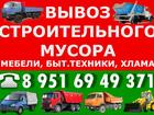 Просмотреть фото Транспорт, грузоперевозки Вывоз строительного мусора, мебели, быт, техники и других ненужных вещей 34142711 в Смоленске
