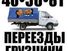 Фото в Авто Транспорт, грузоперевозки • Квартирные, офисные и др. переезды  • Разгрузка в Смоленске 0