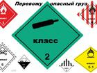 Изображение в Авто Транспорт, грузоперевозки Переезды автодоставка. Перевожу опасный груз в Смоленске 0