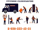 Изображение в Услуги компаний и частных лиц Грузчики У нас можно заказать услуги грузчиков и разнорабочих в Смоленске 350