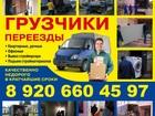 Изображение в Услуги компаний и частных лиц Грузчики • ПЕРЕЕЗДЫ: квартир, офисов, магазинов, выставок в Смоленске 0