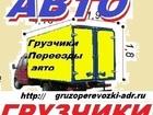 Фотография в Услуги компаний и частных лиц Грузчики Перевозки грузов от 1кг до 1, 7 т. Переезды, в Смоленске 0
