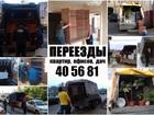 Изображение в Услуги компаний и частных лиц Грузчики Перевозим мебель и личные вещи по Смоленску в Смоленске 0